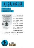 『方法序説』の電子書籍
