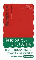 日本語雑記帳