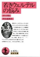 『若きウェルテルの悩み』の電子書籍