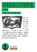 日本児童文学名作集 下