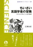 ちいさい言語学者の冒険 子どもに学ぶことばの秘密