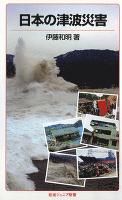 日本の津波災害