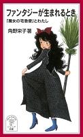 『ファンタジーが生まれるとき 『魔女の宅急便』とわたし』の電子書籍