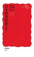 日本経済図説 第四版