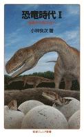 恐竜時代I 起源から巨大化へ