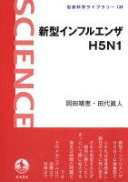 新型インフルエンザH5N1