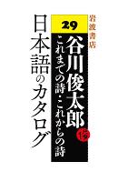 日本語のカタログ