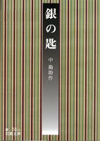 『銀の匙』の電子書籍