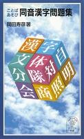 ことばあそび 同音漢字問題集