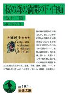 桜の森の満開の下・白痴 他12篇