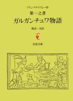 ラブレー 第一之書 ガルガンチュワ物語