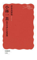 小林一茶 時代を詠んだ俳諧師