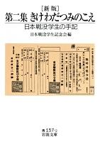 新版 第二集 きけ わだつみのこえ 日本戦没学生の手記