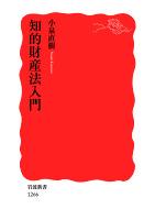 『知的財産法入門』の電子書籍