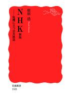 NHK 新版 危機に立つ公共放送