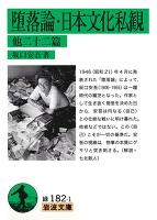 堕落論・日本文化私観 他22篇