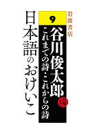 日本語のおけいこ