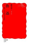 魯迅 東アジアを生きる文学