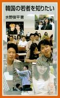 韓国の若者を知りたい