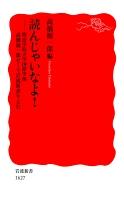 読んじゃいなよ! 明治学院大学国際学部高橋源一郎ゼミで岩波新書をよむ