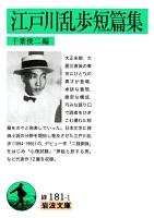 江戸川乱歩短篇集