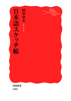 日本語スケッチ帳