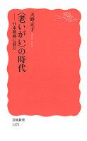 〈老いがい〉の時代 日本映画に読む