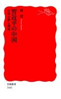 習近平の中国 百年の夢と現実