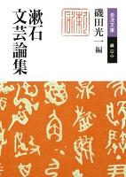 漱石文芸論集