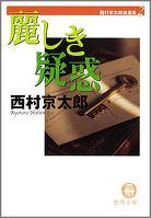 西村京太郎自選集[2]麗しき疑惑