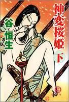 神変桜姫 下