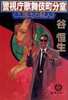 警視庁歌舞伎町分室《三国志の殺人》