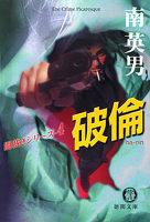 闇裁きシリーズ[4]破倫