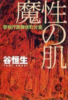 魔性の肌 警視庁歌舞伎町分室