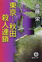 東京-秋田殺人連鎖 新幹線こまち推理旅行