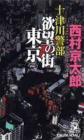 十津川警部 欲望の街 東京