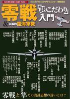 零戦&日本の陸海軍機「超こだわり」入門