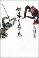 剣豪たちの関ヶ原