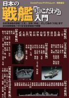 日本の戦艦「超こだわり」入門