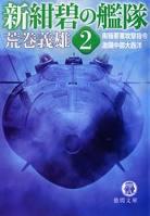 新紺碧の艦隊[2]南極要塞攻撃指令・激闘中部大西洋