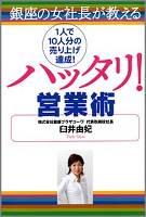 銀座の女社長が教える ハッタリ!営業術 1人で10人分の売上げ達成!
