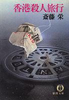 香港殺人旅行