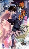 紫鳳伝[2]神翼秘抄