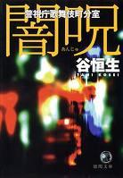 闇呪 警視庁歌舞伎町分室