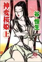神変桜姫 上