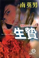 闇裁きシリーズ[3]生贄