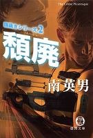 闇裁きシリーズ[2]頽廃