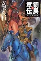 鋼馬章伝[1]ボナベナの騎士