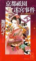 京都祇園迷宮事件