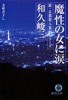 魔性の女に涙 新・京都殺人案内シリーズ